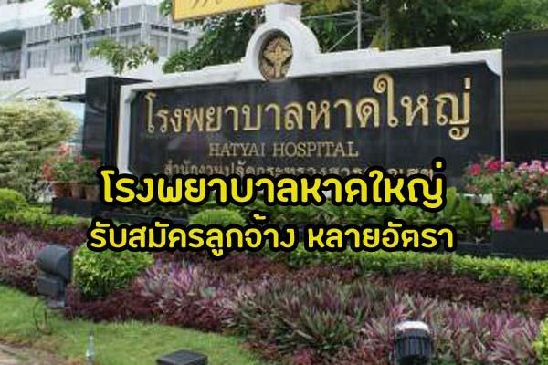 โรงพยาบาลหาดใหญ่ รับสมัครลูกจ้างชั่วคราวรายวันหลายอัตรา ตั้งแต่วันที่ 8-23 กรกฎาคม 2562