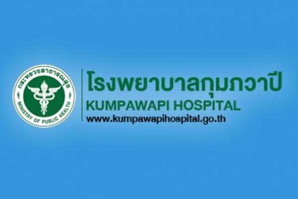 โรงพยาบาลกุมภวาปี รับสมัครลูกจ้างชั่วคราว 3 อัตรา ตั้งแต่วันที่ 1-31 กรกฎาคม 2562