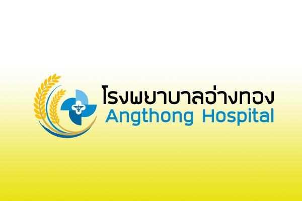 โรงพยาบาลอ่างทอง รับสมัครบุคคลเพื่อเลือกสรรเป็นพนักงานราชการทั่วไป 2 อัตรา