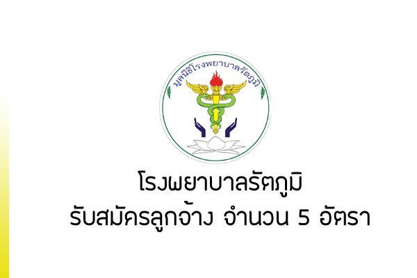 โรงพยาบาลรัตภูมิ รับสมัครลูกจ้างเหมาบริการ จำนวน 5 อัตรา ตั้งแต่บัดนี้ถึง 15 กรกฎาคม 2562