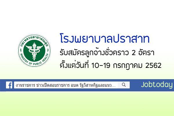 โรงพยาบาลปราสาท รับสมัครลูกจ้างชั่วคราว 2 อัตรา ตั้งแต่วันที่ 10-19 กรกฎาคม 2562