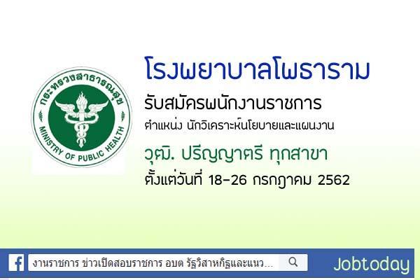 โรงพยาบาลโพธาราม รับสมัครพนักงานราชการ ตำแหน่งนักวิเคราะห์นโยบายและแผนงาน ตั้งแต่วันที่ 18-26 กรกฎคม 62
