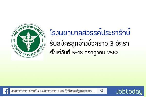 โรงพยาบาลสวรรค์ประชารักษ์ รับสมัครลูกจ้างชั่วคราว ตำแหน่งนักวิชาการศึกษา 3 อัตรา