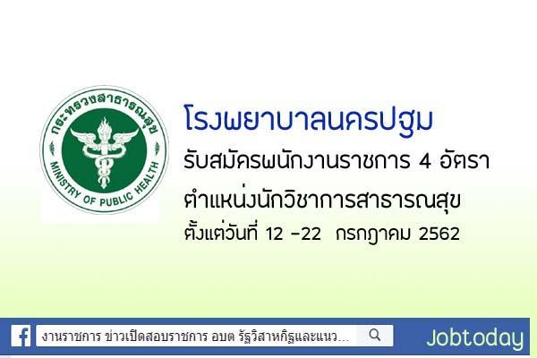 โรงพยาบาลนครปฐม รับสมัครบุคคลเพื่อเลือกสรรเป็นพนักงานราชการทั่วไป 2 อัตรา