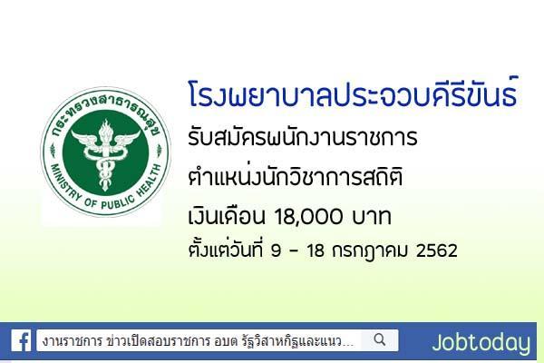 โรงพยาบาลประจวบคีรีขันธ์ รับสมัครพนักงานราชการ ตำแหน่งนักวิชาการสถิติ ตั้งแต่วันที่ 9-18 กรกฎาค 2562