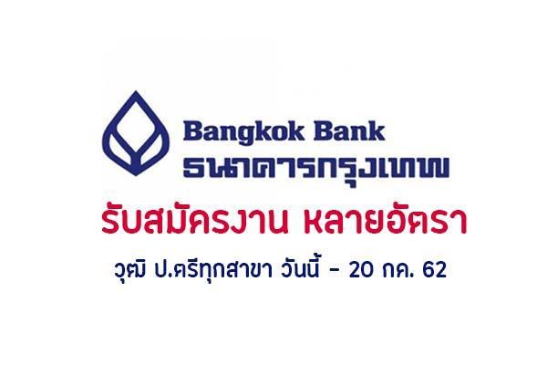 สมัครงาน ธนาคารกรุงเทพ 2562 รับสมัครงาน หลายอัตรา   ( ต่างจังหวัด) วุฒิ ป.ตรีทุกสาขา วันนี้ - 20 กค. 62