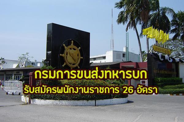 กรมการขนส่งทหารบก รับสมัครบุคคลเพื่อเลือกสรรเป็นพนักงานราชการ 26 อัตรา