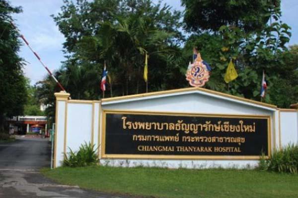 โรงพยาบาลธัญญารักษ์เชียงใหม่ รับสมัครพนักงานกระทรวงสาธารณสุข ตั้งแต่วันที่ 12-24 กรกฎาคม 2562