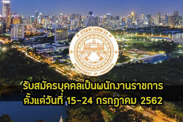 สำนักจัดกรรมสิทธิ์ที่ดิน รับสมัครบุคคลเพื่อเลือกสรรเป็นพนักงานราชการทั่วไป  ตั้งแต่วันที่ 15-24 กรกฎาคม 2562