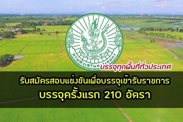 [ด่วน] กรมส่งเสริมการเกษตร เปิดรับสมัครสอบเข้ารับราชการ จำนวน 200 อัตรา บรรจุทุกพื้นที่ ทั่วประเทศ!!
