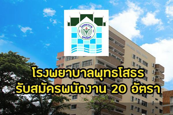 โรงพยาบาลพุทธโสธร รับสมัครบุคคลเป็นพนักงานกระทรวงสาธารณสุขทั่วไป 20 อัตรา