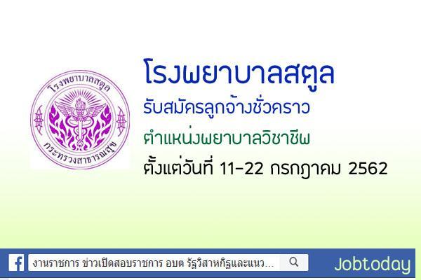 โรงพยาบาลสตูล รับสมัครลูกจ้างชั่วคราว ตำแหน่งพยาบาลวิชาชีพ จำนวน 3 อัตรา ตั้งแต่วันที่ 11-22 กรกฎาคม 2562