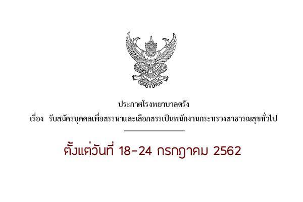 โรงพยาบาลตรัง รับสมัครพนักงานกระทรวงสาธารณสุขทั่วไป 5 อัตรา ตั้งแต่วันที่ 18-24 กรกฎาคม 2562