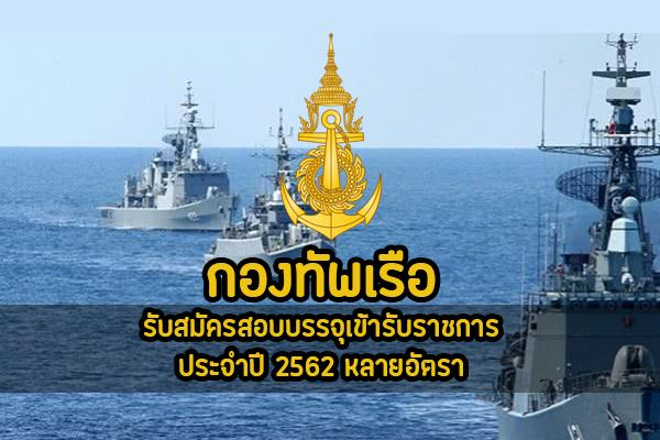 [ด่วน] กองทัพเรือ รับสมัครสอบคัดเลือกเพื่อบรรจุเข้ารับราชการ 44 อัตรา สมัครทางอินเตอร์เน็ต