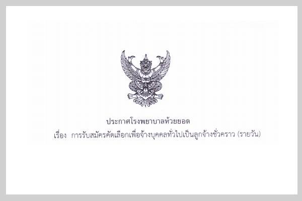 โรงพยาบาลห้วยยอด รับสมัครลูกจ้างชั่วคราว ตำแหน่งเจ้าพนักงานธุรการ ตั้งแต่วันที่ 23-31 กรกฎาคม 2562