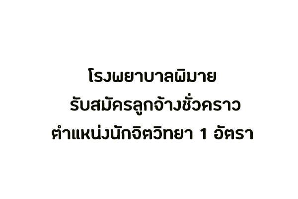โรงพยาบาลพิมาย รับสมัครลูกจ้างชั่วคราว ตำแหน่งนักจิตวิทยา 1 อัตรา ตั้งแต่บัดนี้ถึง 31 กรกฎาคม 2562