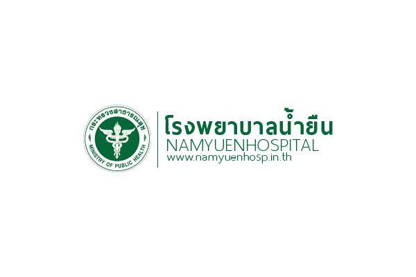 โรงพยาบาลน้ำยืน รับสมัครลูกจ้างชั่วคราว 2 ตำแหน่ง 2 อัตรา ตั้งแต่วันที่ 15-24 กรกฎาคม 2562