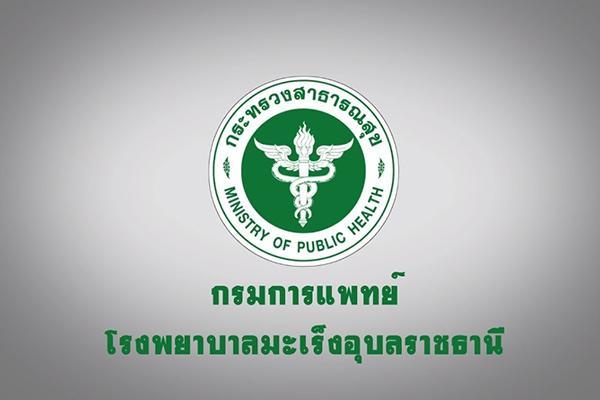 โรงพยาบาลมะเร็งอุบลราชธานี รับสมัครพนักงานราชการ ตำแหน่งช่างอิเล็กทรอนิกส์ ตั้งแต่ วันที่ 22-26 กรกฎาคม 2562