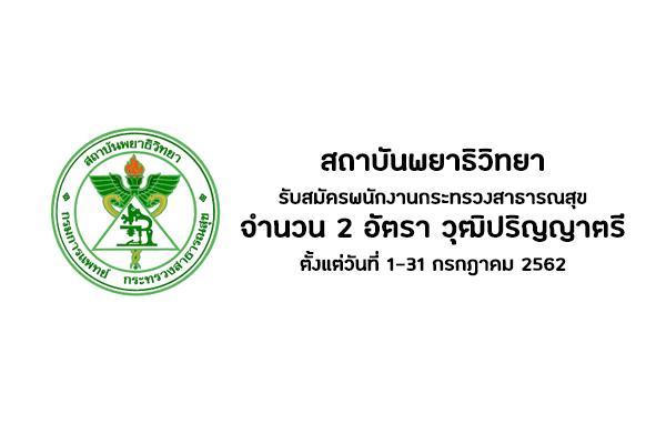 สถาบันพยาธิวิทยา รับสมัครพนักงานกระทรวงสาธารณสุข จำนวน 2 อัตรา วุฒิปริญญาตรี ตั้งแต่วันที่ 1-31 กรกฎาคม 2562