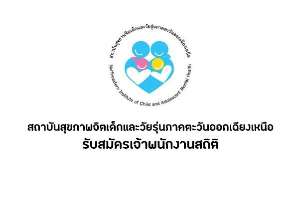สถาบันสุขภาพจิตเด็กและวัยรุ่นภาคตะวันออกเฉียงเหนือ รับสมัครเจ้าพนักงานสถิติ 1 อัตรา
