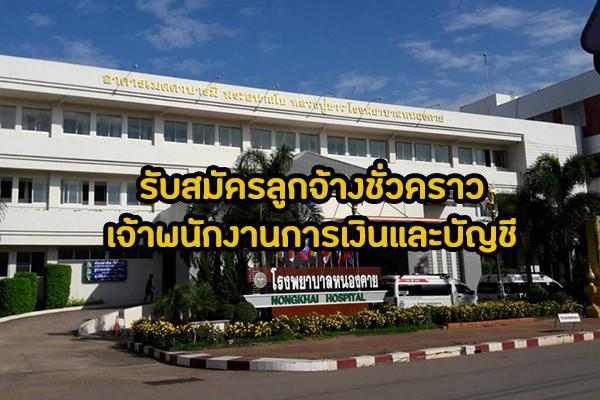 โรงพยาบาลหนองคาย รับสมัครลูกจ้างชั่วคราว ตำแหน่งเจ้าพนักงานการเงินและบัญชี 1 อัตรา