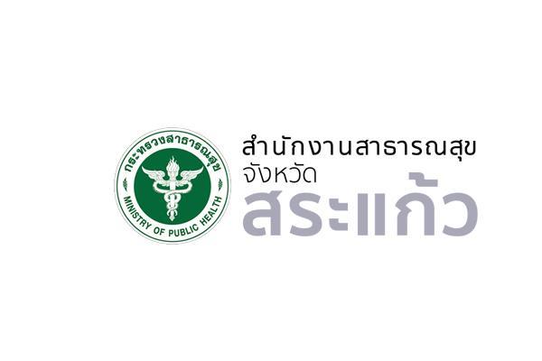สสจ.สระแก้ว รับสมัครบุคคลเพื่อเลือกสรรเป็นพนักงานราชการทั่วไป 2 อัตรา ตั้งแต่วันที่ 18-30 กรกฎาคม 2562
