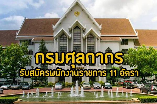 กรมศุลกากร รับสมัครบุคคลเพื่อเลือกสรรเป็นพนักงานราชการทั่วไป ตั้งแต่วันที่ 1-8 สิงหาคม 2562