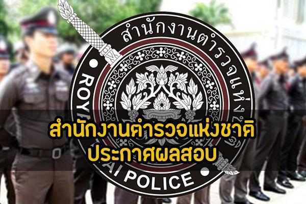 สำนักงานตำรวจแห่งชาติ ประกาศผลสอบตำรวจนายร้อย สายสอบสวน (ตรวจสอบรายชื่อได้ที่นี่)