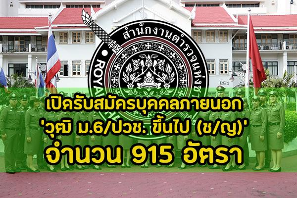 สำนักงานตำรวจแห่งชาติ เปิดรับสมัครบุคคลภายนอกเพื่อบรรจุและแต่งตั้งเป็นตำรวจฯ 915 อัตรา ประจำปี 2562