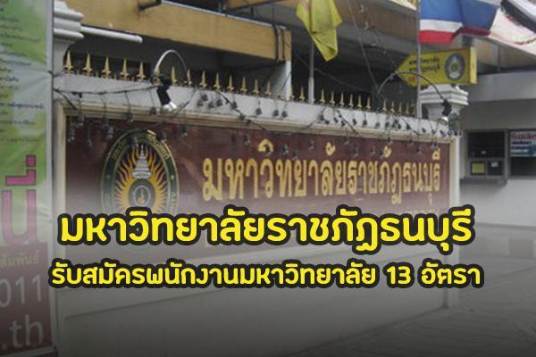 มหาวิทยาลัยราชภัฏธนบุรี รับสมัครพนักงานมหาวิทยาลัย สายสนับสนุน 13 อัตรา