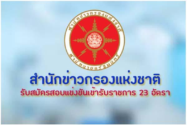 สำนักข่าวกรองแห่งชาติ รับสมัครสอบแข่งขันเข้ารับราชการ 23 อัตรา ตั้งแต่วันที่ 1 - 30 สิงหาคม 2562