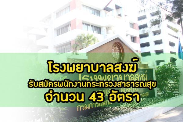 โรงพยาบาลสงฆ์ รับสมัครพนักงานกระทรวงสาธารณสุขทั่วไป จำนวน 43 อัตรา