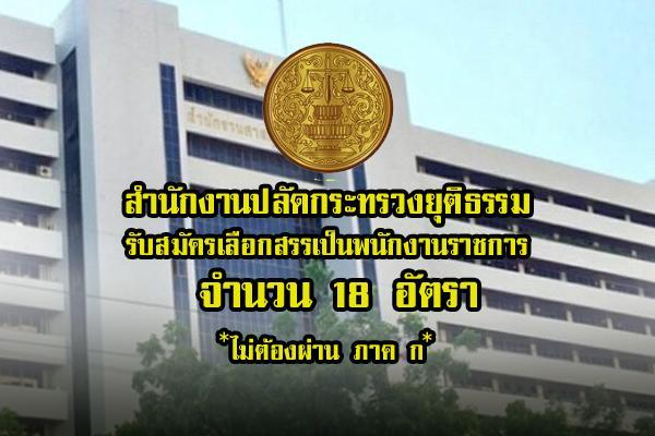 เงินเดือน 18,000 บาท | สำนักงานปลัดกระทรวงยุติธรรม รับสมัครบุคคลเพื่อเลือกสรรเป็นพนักงานราชการ 18 อัตรา