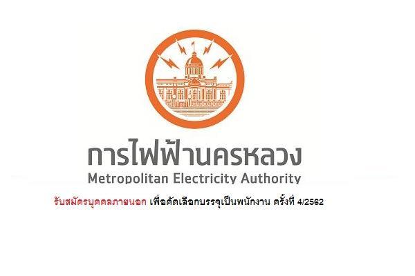 การไฟฟ้านครหลวง รับสมัครบุคคลภายนอก เพื่อคัดเลือกบรรจุเป็นพนักงาน ครั้งที่ 4/2562