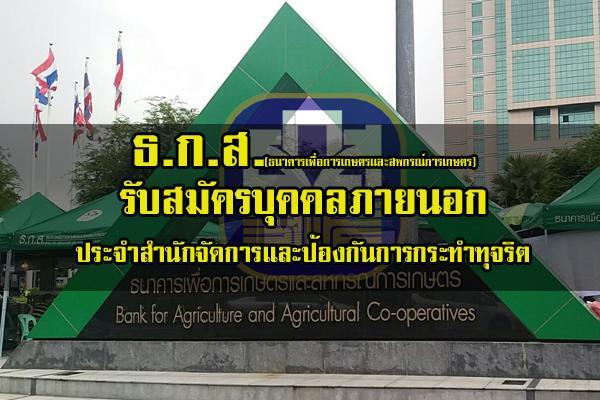 ธนาคารเพื่อการเกษตรและสหกรณ์การเกษตร รับสมัครบุคคลภายนอก ประจำสำนักจัดการและป้องกันการกระทำทุจริต