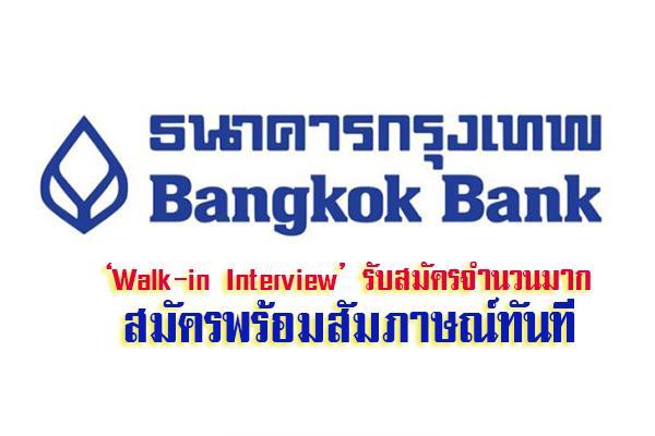 สมัครงาน ธนาคารกรุงเทพ 2562 จำนวนมาก 'Walk-in Interview' สมัครพร้อมสัมภาษณ์ทันที 1  สิงหาคม 2562