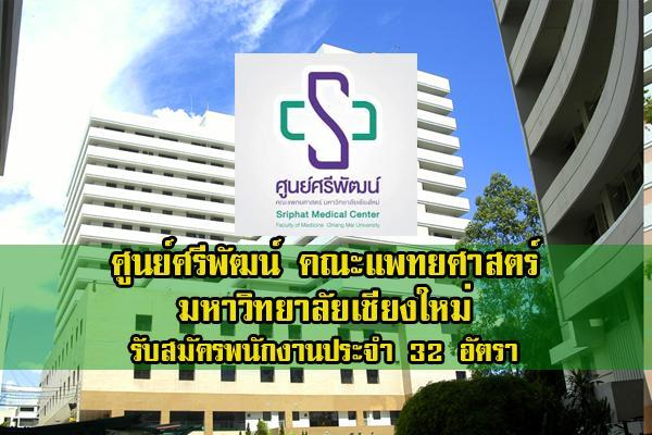 ศูนย์ศรีพัฒน์ คณะแพทยศาสตร์ มหาวิทยาลัยเชียงใหม่ รับสมัครพนักงานประจำ จำนวน 32 อัตรา