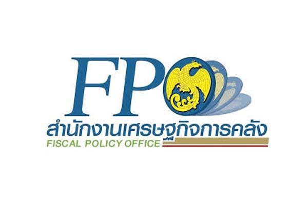 สำนักงานเศรษฐกิจการคลัง รับสมัครคัดเลือกลูกจ้าง 11 ตำแหน่ง 44 อัตรา ตั้งแต่ 26 กรกฏาคม - 16 สิงหาคม 2562