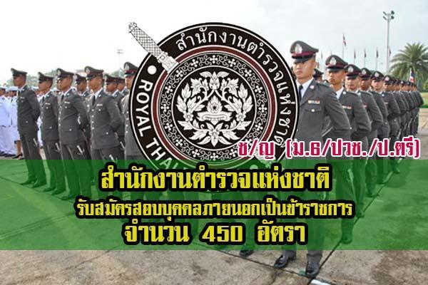 (ม.6/ปวช./ป.ตรี) สำนักงานตำรวจแห่งชาติ รับสมัครสอบ บุคคลภายนอกเป็นข้าราชการตำรวจ 450 อัตรา ประจำปี 2562