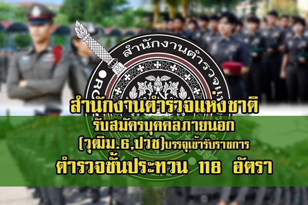 สำนักงานตำรวจแห่งชาติ รับสมัครบุคคลภายนอก(วุฒิม.6,ปวช)บรรจุเข้ารับราชการ ตำรวจชั้นประทวน 118 อัตรา