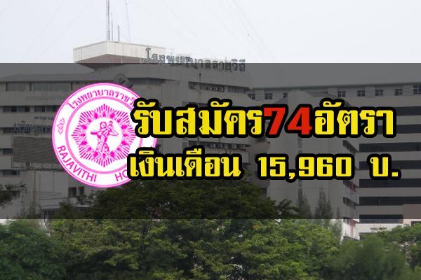 โรงพยาบาลราชวิถี ประกาศรับสมัครพนักงานกระทรวงสาธารณสุขทั่วไป 74 อัตรา