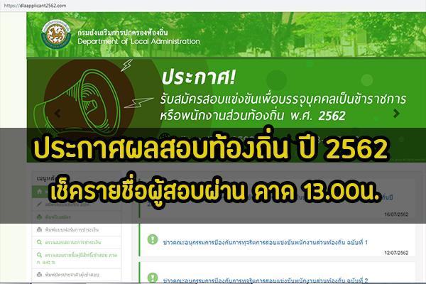 เว็บไซต์ประกาศผลสอบท้องถิ่น ปี 2562 เช็ครายชื่อผู้สอบผ่าน ที่นี่ www.dlaapplicant2562.com