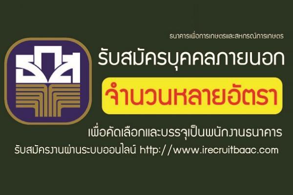 ธนาคารเพื่อการเกษตรและสหกรณ์การเกษตร สรรหาบุคคลภายนอกเพื่อเป็นพนักงานระดับ 4 รับสมัคร - 9 ส.ค. 2562