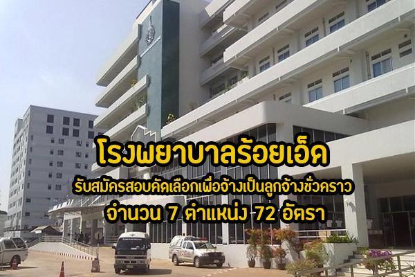 โรงพยาบาลร้อยเอ็ด รับสมัครสอบคัดเลือกเพื่อจ้างเป็นลูกจ้างชั่วคราว 7 ตำแหน่ง 72 อัตรา