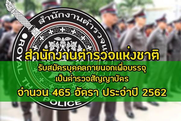 สำนักงานตำรวจแห่งชาติ รับสมัครบุคคลภายนอกเพื่อบรรจุเป็นตำรวจสัญญาบัตร 465 อัตรา ประจำปี 2562