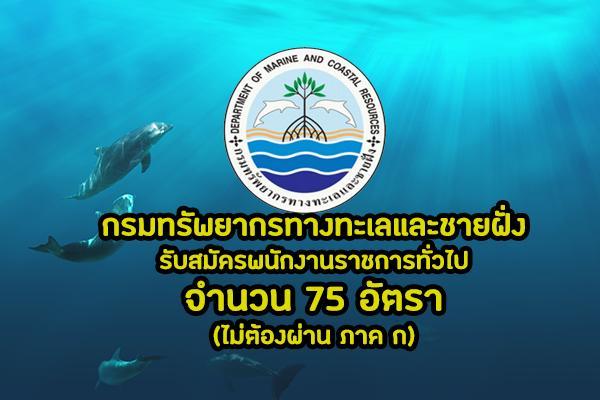 กรมทรัพยากรทางทะเลและชายฝั่ง รับสมัครพนักงานราชการทั่วไป 75 อัตรา สมัครทางอินเตอร์เน็ต