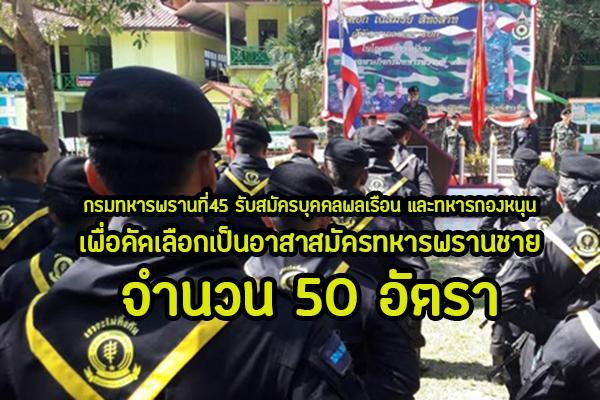 กรมทหารพรานที่45 รับสมัครบุคคลพลเรือน และทหารกองหนุน เพื่อคัดเลือกเป็นอาสาสมัครทหารพรานชาย จำนวน 50 อัตรา
