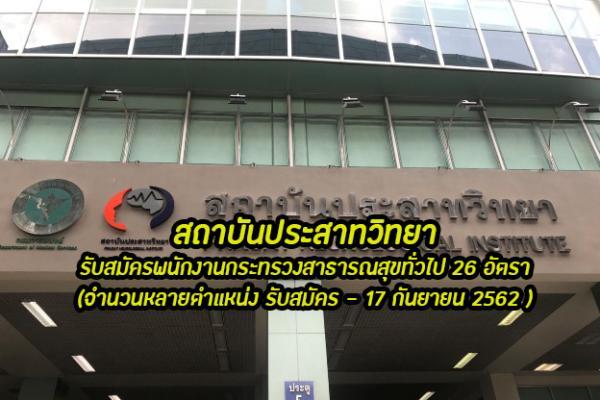 สถาบันประสาทวิทยา รับสมัครพนักงานกระทรวงสาธารณสุขทั่วไป 26 อัตรา ตั้งแต่บัดนี้ - 17 กันยายน 2562