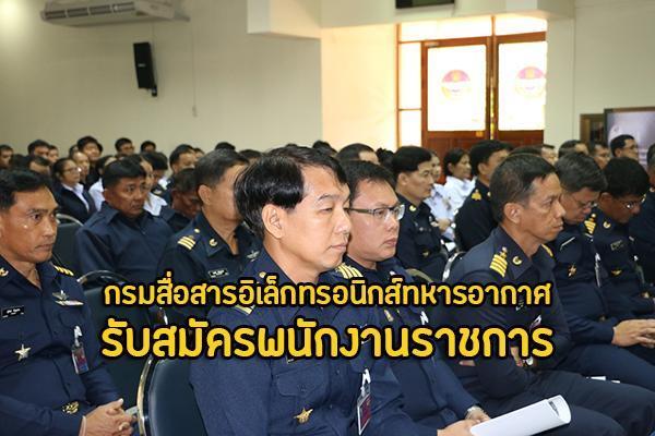 กรมการสื่อสารอิเล็กทรอนิกส์ทหารอากาศ รับสมัครบุคคลเพื่อเลือกสรรเป็นพนักงานราชการ 2 - 30 ก.ย. 62