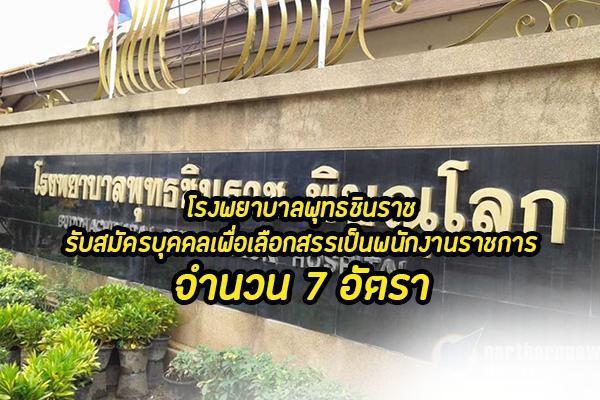 โรงพยาบาลพุทธชินราช รับสมัครบุคคลเพื่อเลือกสรรเป็นพนักงานราชการทั่วไป 7 อัตรา